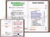 Download formulario ortografia