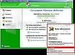 Pantallazo Panda Titanium Antivirus + Firewall