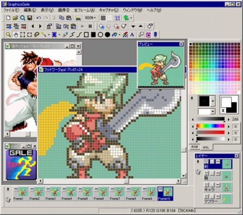 Pantallazo GraphicsGale